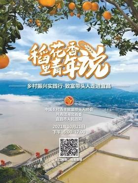 直播预告丨乡村振兴实践行-致富带头人走进宜昌