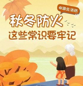 应急科普丨图说:秋冬防火 这些常识要牢记