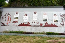 高家冲村文化墙