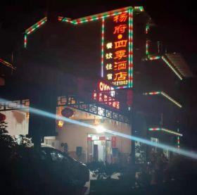 杨府四季酒店