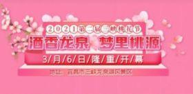 三峡龙泉湖第二届三峡桃花节盛大开幕!