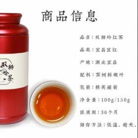 新茶【双狮岭红茶】宜昌红茶三峡特产茶叶 简装礼盒装