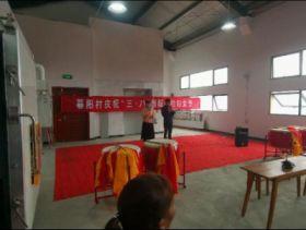 """暮阳村""""三八""""国际妇女节活动"""