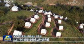 央视《新闻联播》再次聚焦宜昌夷陵区百里荒景区