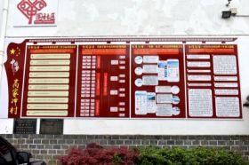 高家冲党务村务公开文化墙