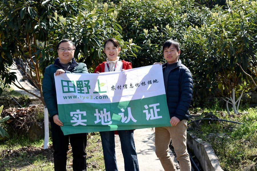 2021年3月4日田野上实地认证桂莲农产品合作社