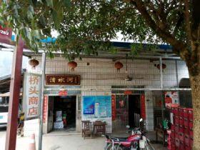 清水河农家乐(桥头商店)